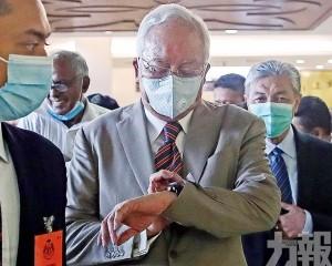 大馬前總理納吉布七控罪全成立