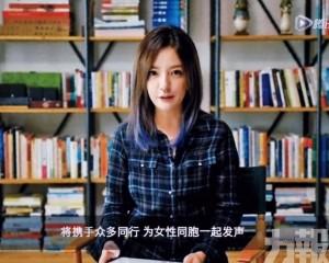 趙薇拍劇支持女權
