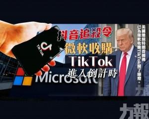 微軟收購TikTok進入倒計時