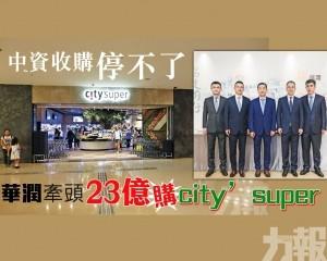 華潤牽頭23億購city'super