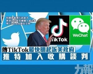 推特加入收購談判