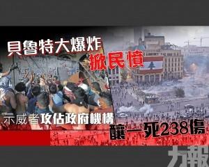 示威者攻佔政府機構釀一死238傷