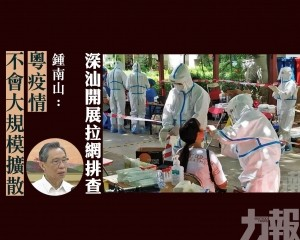 鍾南山:粵疫情不會大規模擴散