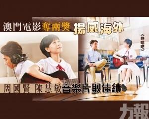 周國賢 陳慧敏音樂片取佳績