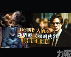 新造型《蝙蝠俠》預告矚目登場