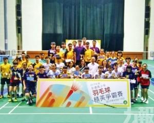 青少年羽毛球精英爭霸賽9月展開
