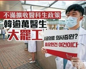 韓逾萬醫生大罷工