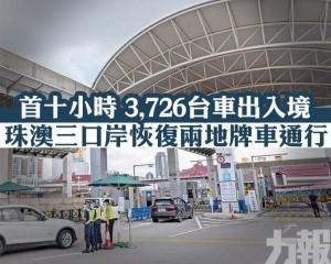 首十小時3,726台車出入境