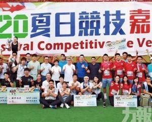 逾400市民參與夏日競技嘉年華
