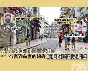 商戶:冇客到有客的轉變 旅遊區生意見起色