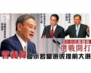 菅義偉暗示若當選或提前大選