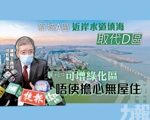羅司:可增綠化區 唔使擔心無屋住