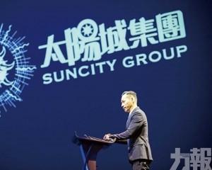 嘉許太陽城集團為「榮譽企業」