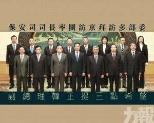 副總理韓正提三點希望