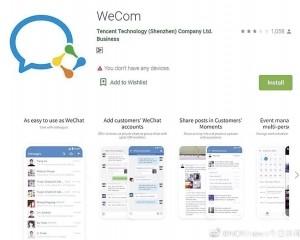 微信更名為WeCom