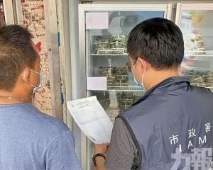 市政署提醒認清貨源保品質
