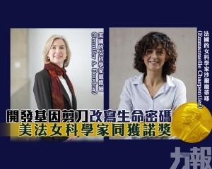 美法女科學家同獲諾獎