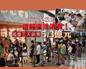 國慶五天銷售5.3億元