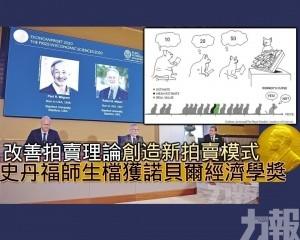 史丹福師生檔獲諾貝爾經濟學獎