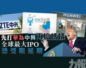 全球最大IPO恐受阻延期