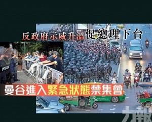曼谷進入緊急狀態禁集會