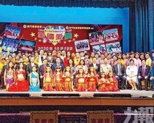僑界舉辦愛國愛澳歌舞大匯演