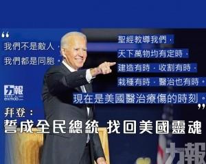 拜登: 誓成全民總統 找回美國靈魂