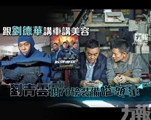 劉青雲孭70磅裝備嗌頭暈