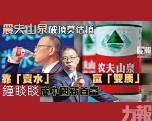 靠「賣水」贏「雙馬」  鐘睒睒成中國新首富