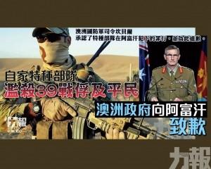 澳洲政府向阿富汗致歉