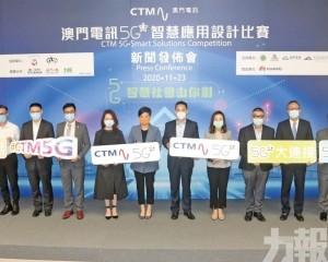 CTM辦「5G.智慧應用設計比賽」