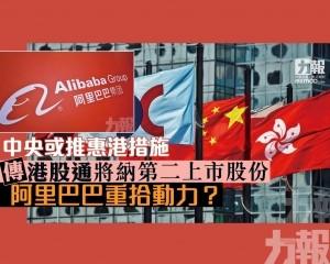 傳港股通將納第二上市股份  阿里巴巴重拾動力?