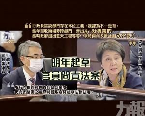 張司: 明年起草官員問責法案