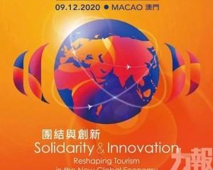 世界旅遊經濟論壇下周三舉行