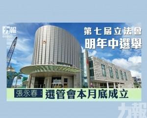 張永春:選管會本月底成立