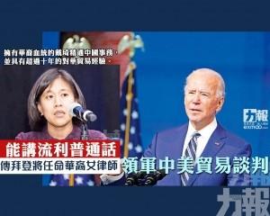 傳拜登將任命華裔女律師  領軍中美貿易談判