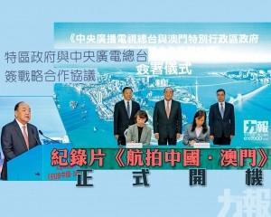 紀錄片《航拍中國.澳門》正式開機