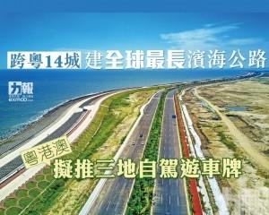 粵港澳擬推三地自駕遊車牌
