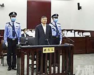 涉受賄被判無期徒刑