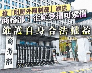 推「阻斷外國制裁」辦法  商務部:企業受損可索償