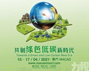 議員倡發展綠色金融做實中葡平台