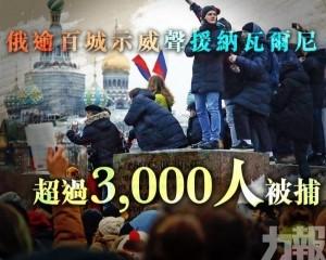 超過3,000人被捕