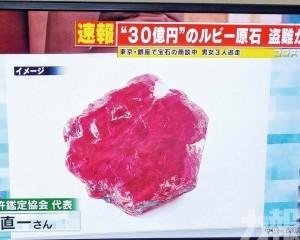 2.3億紅寶石原石不翼而飛