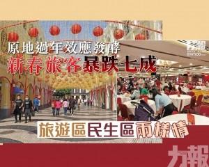 新春旅客暴跌七成 旅遊區民生區兩樣情