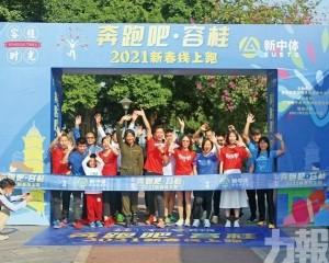 馬拉松推廣會出席新春線上跑起跑儀式