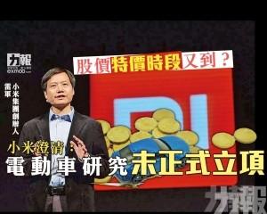 小米澄清:電動車研究未正式立項