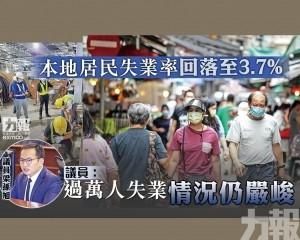 議員:過萬人失業 情況仍嚴峻