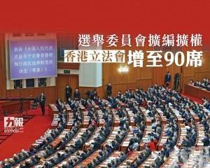 香港立法會增至90席