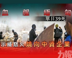 示威怒火燒向中資企業