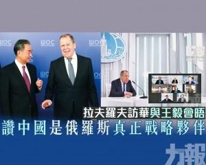 讚中國是俄羅斯真正戰略夥伴